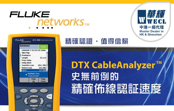 DTX CableAnalyzer™ 史無前例的精確佈線認証速度