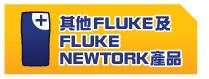 其他FLUKE及  FLUKE NEWTORK產品