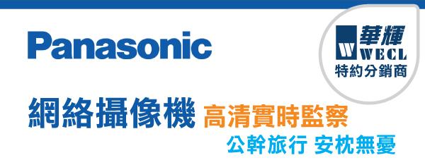 Panasonic 網絡攝像機 高清實時監察 公幹旅行 安枕無憂