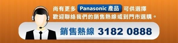 更多Panasonic產品
