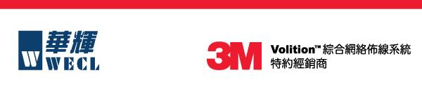 華輝 WECL 網絡佈線產品特約分銷商 - 3M™ Volition™ 綜合網絡佈線系統