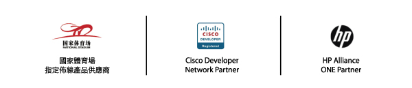 國家體育場指定佈線產品供應商, Cisco Developer Network Partner, HP Alliance ONE Partner