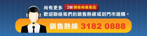 更多3M網絡佈線產品