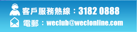 Email WECLUB contact us