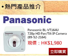 Panasonic IP camera WECL WECLUB