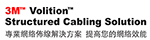 3M Volition 綜合網絡佈線系統 特約經銷商