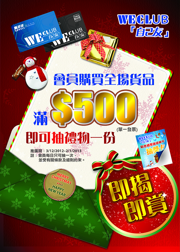 WECL shop promotion XMAS