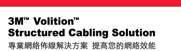 3M™ Volition™ Structured Cabling Solution   專業網絡佈線解決方案 提高您的網絡效能