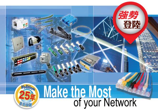 強勢登陸   Make the Most of your Network   Volition 25年品質保證