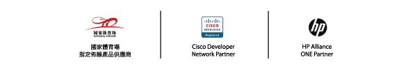國家體育場指定佈線產品供應商, Cisco Developer Network Partner, HP Alliance ONE Partner
