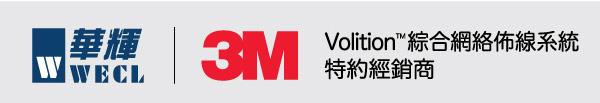 華輝WECL - 3M Volition™ 綜合網絡佈線系統特約經銷商