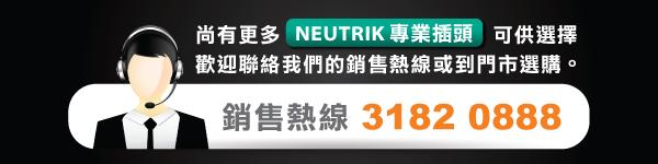 請按此查詢更多 NEUTRIK 專業插頭