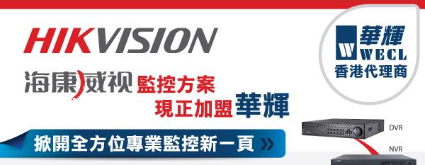 HIKVISION 監控方案 現正加盟華輝 掀開全方位專業監控新一頁