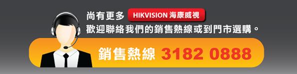 更多HIKVISION海康威視產品