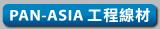PAN-ASIA工程線材