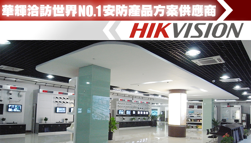 WECL HIKVISION DISTRIBUTION