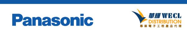 Panasonic (WECL Distribution 華輝代理)