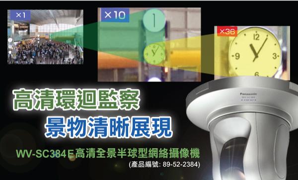 高清環迴監察 景物清晰展現 - WV-SC384 高清全景半球型網絡攝像機(產品編號: 89-52-2384)