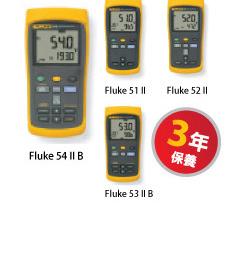 FLUKE 541 II, 51 II, 52 II, 53 II B - 三年保養