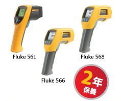 FLUKE 561, 566, 568 - 兩年保養