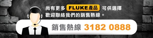 更多FLUKE產品