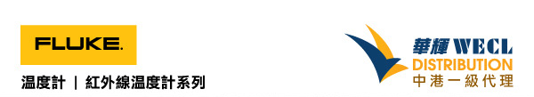 FLUKE - 溫度計 | 紅外線溫度計系列 - WECL Distribution 中港一級代理