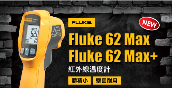 FLUKE 62 Max, FLUKE 62 Max+ 紅外線溫度計 - 體積小、堅固耐用