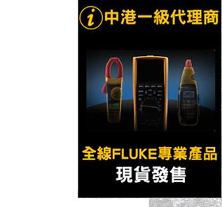 Fluke Products
