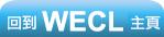 wecl website